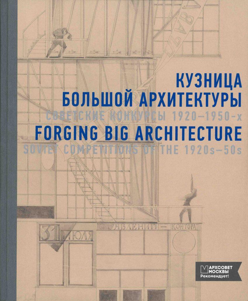 Фундаментальные основы архитектуры лорейн фарелли скачать
