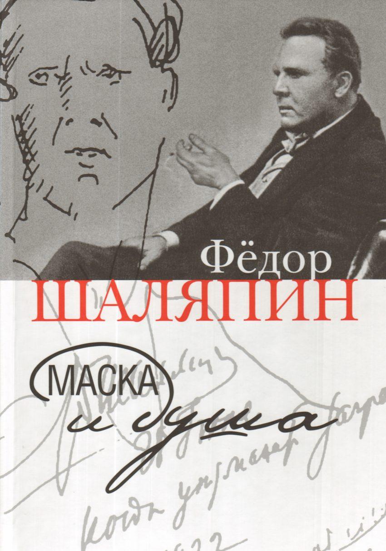 РОСФОТО <b>Фёдор Шаляпин</b>. <b>Маска и</b> душа