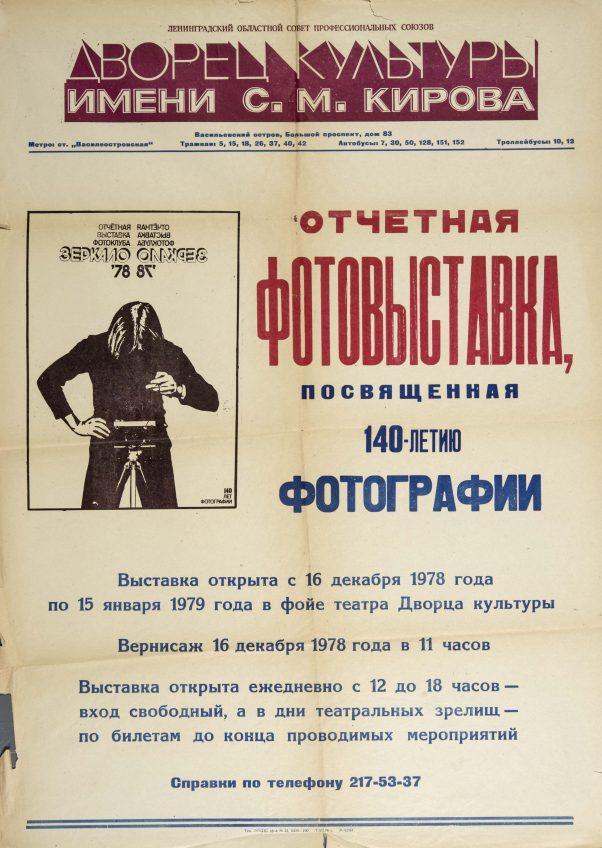 000_000_plakat-vy-stavki-1978-1979