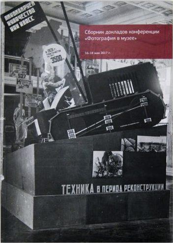 Научная библиотека РОСФОТО